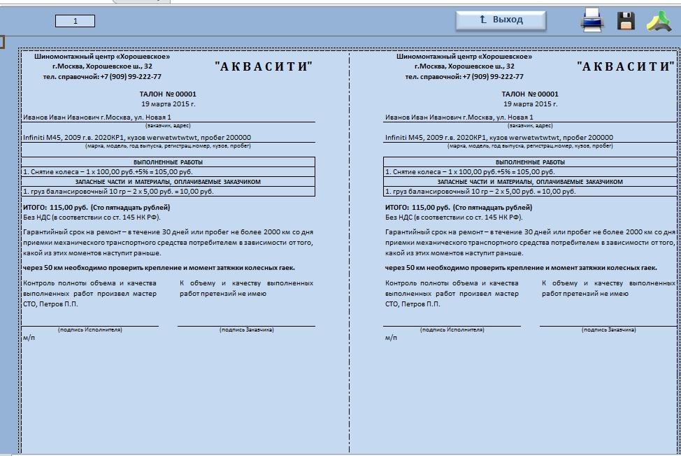Бизнесавтомойка  Документы для организации бизнеса