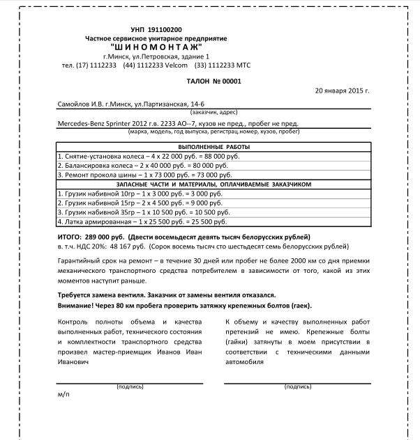 автосервиса «Про-Сто